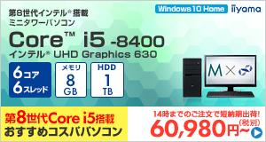 インテル60980
