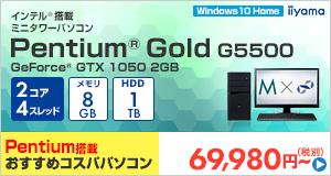 インテル69980