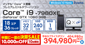 STYLE-Q029-LCi9XE-RNJR [Windows 10 Home]394,980円(税別)~
