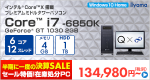 STYLE-QA9E-i7BK-IN [Windows 10 Home]134,980 円(税別)~