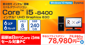 STYLE-R037-i5-UHS [Windows 10 Home]196,980円