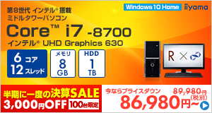 STYLE-R037-i7-UH [Windows 10 Home]86,980円(税別)~