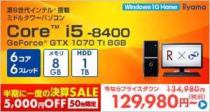 STYLE-R037-i5-TX [Windows 10 Home]129,980円(税別)~