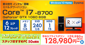 STYLE-R037-i7-RNR [Windows 10 Home]128980