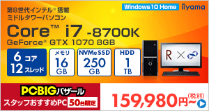 STYLE-R037-i7K-TNVI [Windows 10 Home]169980
