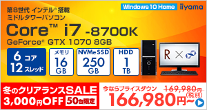 STYLE-R037-i7K-TNVI [Windows 10 Home]166,980円