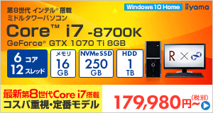 STYLE-R037-i7K-TXVI [Windows 10 Home]179980円(税別)~