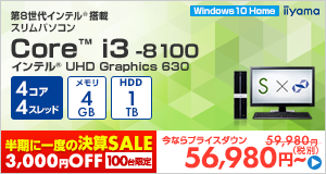 STYLE-S037-i3-UH [Windows 10 Home]56,980円(税別)~