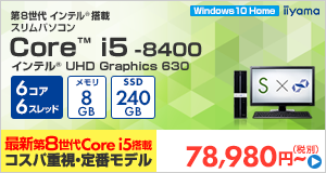 STYLE-S037-i5-UHS [Windows 10 Home]78,980 円(税別)~