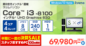 STYLE-S037-i3-UHR [Windows 10 Home]69,980円(税別)~