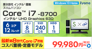 STYLE-S037-i7-UHR [Windows 10 Home]99980円(税別)~