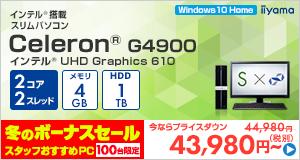 インテル43980