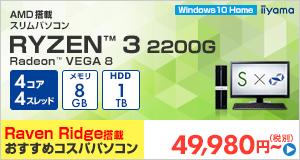 AMD49980