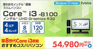 インテル54980
