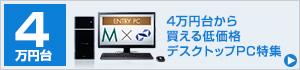 4万円台から買える低価格デスクPC