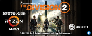 THE DIVISION2 (ディビジョン2) 推奨パソコン
