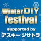 自作PCイベント、パソコン工房 ~Winter DIY festival~supported by アスキージサトラ 開催のお知らせ