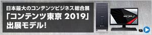 CG・MOVIE GARAGE動画編集向けパソコン