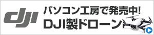 DJI製ドローン