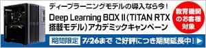 Deep Learning BOX II(TITAN RTX搭載モデル) アカデミックキャンペーン