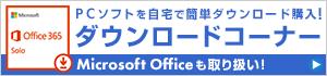 PCソフトダウンロードコーナー