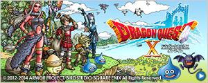 ドラゴンクエストX 推奨パソコン
