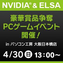 4月30日(日)13:00よりパソコン工房 日本橋店にてELSAイベント開催!