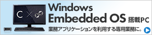Windows Embedded OS搭載パソコン
