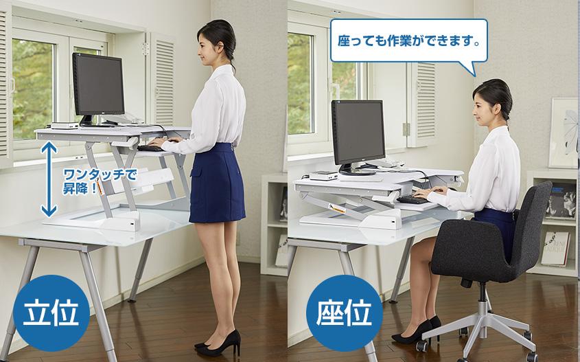 エルゴトロン スタンディングデスク パソコン工房【公式通販】
