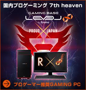 プロゲーマー 7th heaven推奨ゲーミングPC