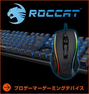 プロゲーマーゲーミングデバイス ROCCAT