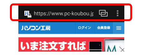 Android搭載端末の場合