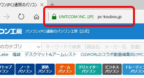 Microsoft Edgeの表示例