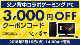 期間限定!「父ノ背中コラボゲーミングPC全機種3,000円OFF」 WEBクーポンコード配布中