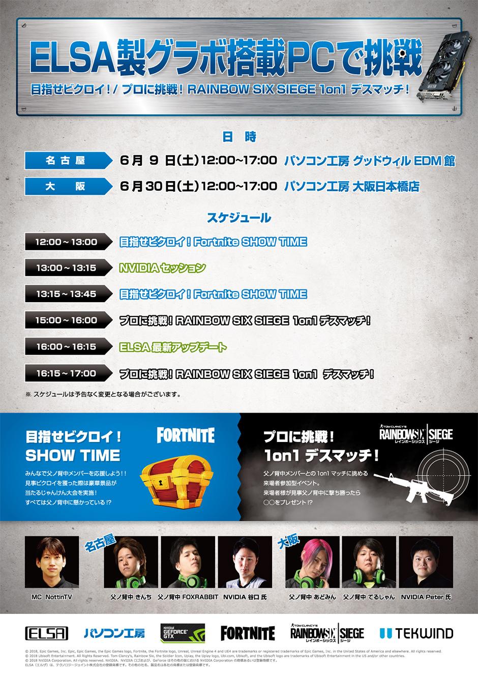 パソコン工房 グッドウィルEDM館・大阪日本橋店「ELSA製グラボ搭載PCで挑戦」
