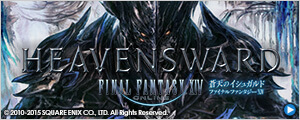 ファイナルファンタジーXIV: 蒼天のイシュガルド推奨PC