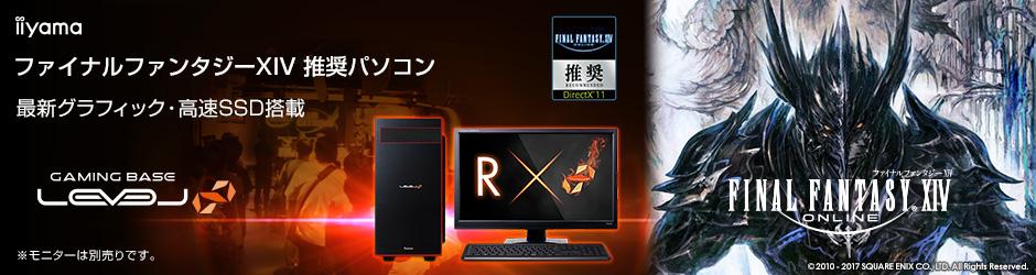 ファイナルファンタジーXIV 推奨パソコン