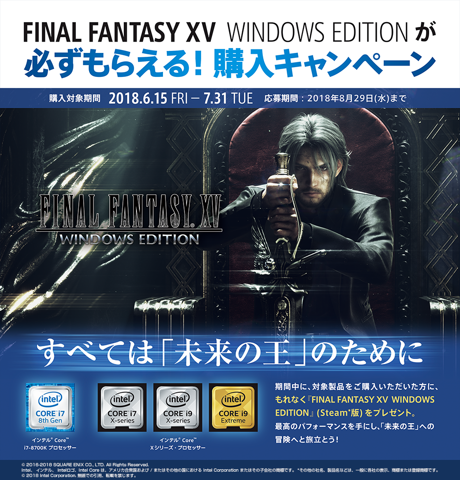 FINAL FANTASY XV WINDOWS EDITION バンドルキャンペーン