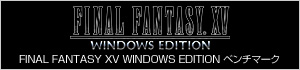 FINAL FANTASY XV WINDOWS EDITION ベンチマーク