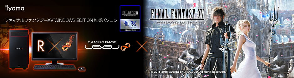 FINAL FANTASY XV WINDOWS EDITION キービジュアル