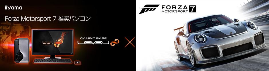 Forza Motorsport 7 キービジュアル
