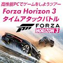 7月1日(土)よりパソコン工房各店にて「Forza Horizon 3 キャラバンイベント」が開催!