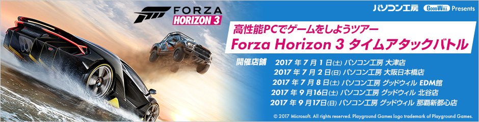 Forza Horizon 3 キャラバンイベント~高性能PCでゲームをしようツアー~