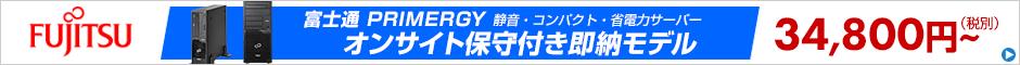 富士通マイクロサーバー