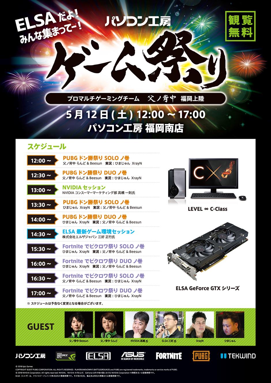 パソコン工房 福岡南店「遊びつくせ!ELSAゲーム祭り」