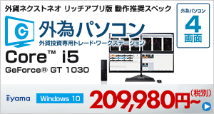 「外為パソコン」 4画面モデル