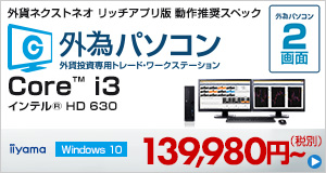 「外為パソコン」 2画面モデル