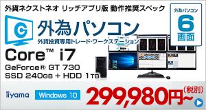 「外為パソコン」 6画面モデル