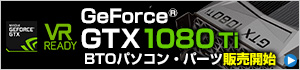 GeForce GTX 1080 Ti 性能・比較