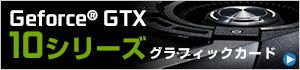 GeForce GTX10シリーズ